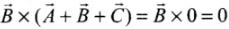 NCERT Exemplar (Part - 1) - Motion in a Plane Notes | EduRev