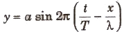 Speed of a Travelling Wave and Equation of Progressive Wave Class 11 Notes | EduRev