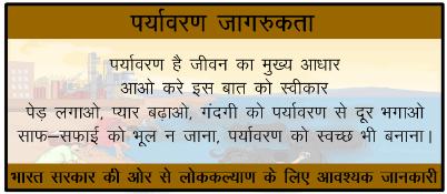 CBSE Paper Of Class 10 Hindi (A) Delhi (SET 1) - 2020 With Solutions Notes | EduRev