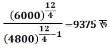 चक्रवृद्धि ब्याज (Compound Interest) (Part -2) - Quantitative Aptitude Quant Notes | EduRev