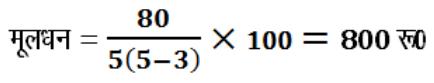 साधारण ब्याज (Simple Interest) - Quantitative Aptitude Quant Notes | EduRev