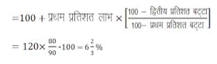 लाभ एवं हानि (Profit and Loss) (Part -2) - Quantitative Aptitude Quant Notes | EduRev
