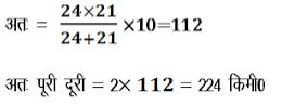 समय तथा दूरी (Time and Distance) - Quantitative Aptitude Quant Notes | EduRev