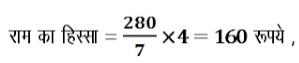 कार्य तथा समय (Work and Time) (Part - 2) - Quantitative Aptitude Quant Notes | EduRev
