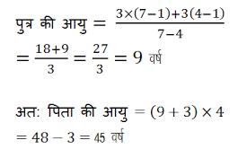 आयु पर आधारित प्रश्न ( Problem on Age) - Quantitative Aptitude Quant Notes | EduRev