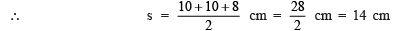 Short Answers Type Questions- Heron's Formula Class 9 Notes | EduRev