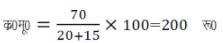 लाभ एवं हानि (Profit and Loss) (Part -1) - Quantitative Aptitude Quant Notes | EduRev