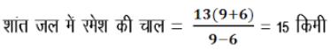 नाव तथा धारा (Boat and Streams) - Quantitative Aptitude Quant Notes   EduRev