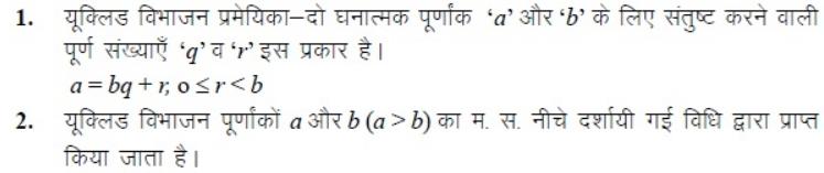नोट्स, पाठ - 1 वास्तविक संख्याएँ (कक्षा दसवीं) गणित Class 10 Notes | EduRev