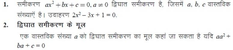 नोट्स, पाठ - 4 द्विघात समीकरण (कक्षा दसवीं) गणित Class 10 Notes   EduRev