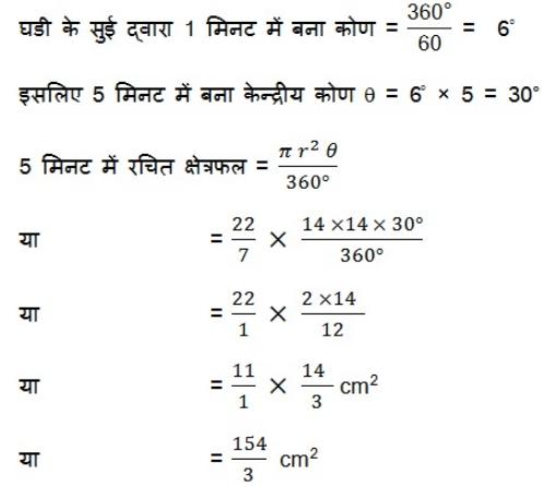 महत्वपूर्ण-प्रश्नोत्तर, पाठ - 12 वृत्तों से संबंधित क्षेत्रफल (कक्षा दसंवी),गणित Class 10 Notes | EduRev
