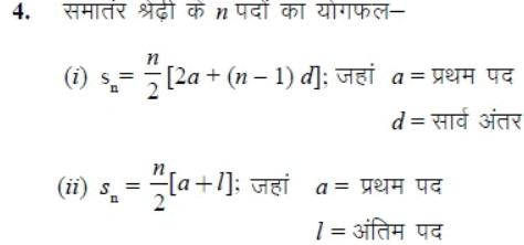 नोट्स, पाठ - 5 समांतर श्रेढियाँ (कक्षा दसवीं) गणित Class 10 Notes | EduRev