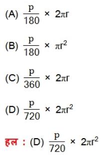 महत्वपूर्ण-प्रश्नोत्तर, पाठ - 12 वृत्तों से संबंधित क्षेत्रफल (कक्षा दसंवी),गणित Class 10 Notes   EduRev