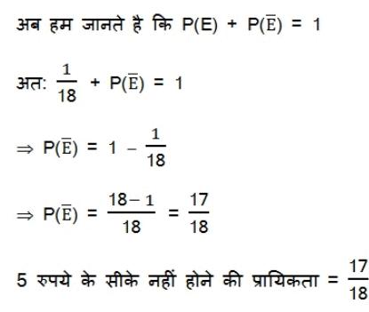 महत्वपूर्ण-प्रश्नोत्तर, पाठ - 15 प्रायिकता (कक्षा दसंवी),गणित Class 10 Notes | EduRev