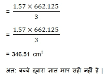 महत्वपूर्ण-प्रश्नोत्तर, पाठ - 13 पृष्ठीय क्षेत्रफल और आयतन (कक्षा दसंवी),गणित Class 10 Notes   EduRev