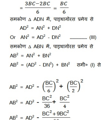 महत्वपूर्ण-प्रश्नोत्तर, पाठ - 6 त्रिभुज (कक्षा दसंवी),गणित Class 10 Notes   EduRev