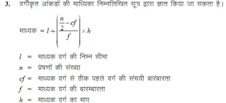 नोट्स, पाठ - 14 सांख्यिकी (कक्षा दसवीं) गणित Class 10 Notes   EduRev