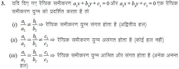 नोट्स, पाठ - 3 दो चर वाले रैखिक समीकरण युग्म (कक्षा दसवीं) गणित Class 10 Notes | EduRev